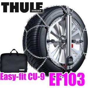 日本正規品 THULE Easy-fit CU-9 EF103 ギネス認定最速12秒装着金属チェーン|creer-net