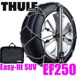 日本正規品 THULE Easy-fit SUV EF250 ギネス認定最速12秒装着金属チェーン|creer-net