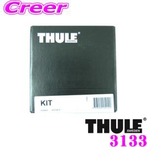 日本正規品 THULE KIT 3133 スーリー キット 3133 ニッサン エクストレイル 753取付キット|creer-net