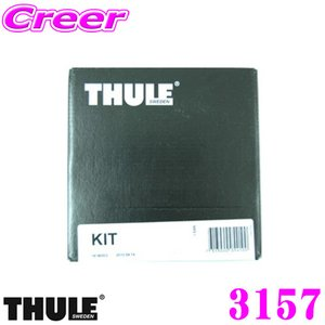 THULE スーリー キット 3157 スバル GT系 インプレッサXV(H29/5〜)用 ルーフキャリア753 フット取付キット|creer-net