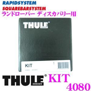 THULE スーリー キット KIT4080 ランドローバー ディスカバリー(H29〜)用 ルーフキ...