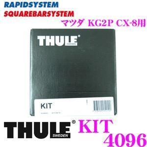 【在庫あり即納!!】THULE スーリー キット 4096 マツダ KG2P CX-8用 ルーフキャリア753 フット取付キット creer-net