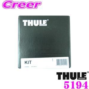 THULE スーリー キット KIT5194 トヨタ 30系 アルファード/ヴェルファイア用 ルーフキャリア取付キット creer-net