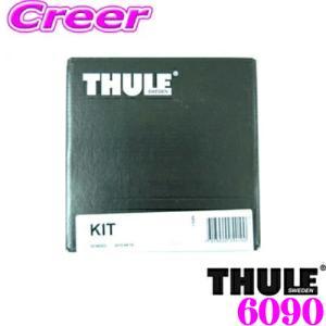 【在庫あり即納!!】THULE スーリー キット 6090 マツダ KG2P CX-8 (ダイレクトルーフレール付)用 ルーフキャリア取付キット|クレールオンラインショップ