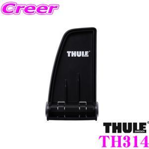 THULE Loadstop TH314 スーリー ロードストップTH314 ルーフラック用アクセサリー オプション【ウィングバー プロバー スライドバー用】|クレールオンラインショップ