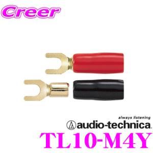 【在庫あり即納!!】オーディオテクニカ 10〜12AWGのスピーカー端子 TL10-M4Yばら売り