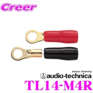 ケーブルターミネータ  R型圧着タイプ(赤/黒各1個入) 14ゲージまで ネジ径:4mm 端子幅:6...