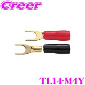 【在庫あり即納!!】オーディオテクニカ 14〜16AWGのスピーカー端子 TL14-M4Yばら売り