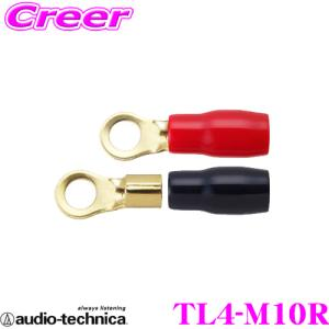 ケーブルターミネータ  R型圧着タイプ(赤/黒 各1個入) 4ゲージまで ネジ径:10mm  ●金メ...