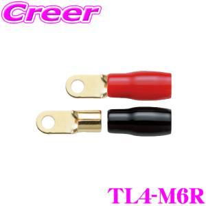 ケーブルターミネータ  R型圧着タイプ(赤/黒 各1個入) 4ゲージまで ネジ径:6mm 端子幅:1...
