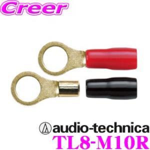 ケーブルターミネータ  R型圧着タイプ(赤/黒 各1個入) 8ゲージまで ネジ径:10mm 端子幅:...