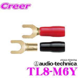 ケーブルターミネータ  Y型圧着タイプ(赤/黒 各1個入) 8ゲージまで ネジ径:6mm 端子幅:1...