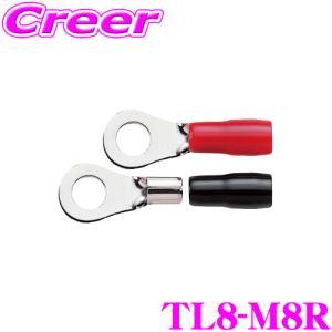 ケーブルターミネータ  R型圧着タイプ(赤/黒 各1個入) 8ゲージまで ネジ径:8mm 端子幅:1...