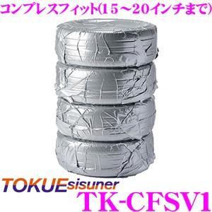 商品仕様 カラー:シルバー 内容量:4袋(1セット:1台分) 寸法:1020×970(mm)/袋  ...