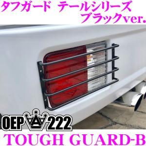 ・オカダエンタープライズのタフガード、TOUGH GUARD-Bです。 ・安心の国内生産品で、スチー...