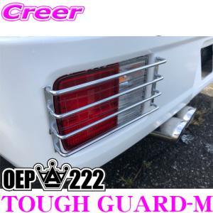 ・オカダエンタープライズのタフガード、TOUGH GUARD-Mです。 ・安心の国内生産品で、スチー...