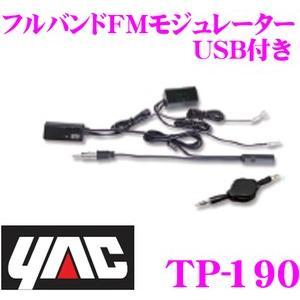 YAC ヤック TP-190 フルバンドFMモジュレーターUSB付き クリアな音質が楽しめる!!|creer-net