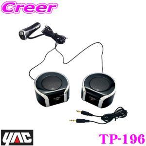 【在庫あり即納!!】YAC ヤック TP-196 ツインセパレート クリアサウンドスピーカー USB2.4A付|creer-net
