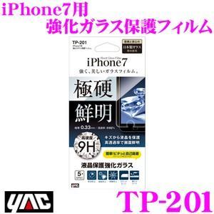 YAC ヤック TP-201 iPhone7用 強化ガラス保護フィルム 【高硬度9H/日本製ガラス素材使用】|creer-net