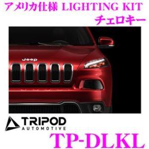 TRIPOD トライポッド TP-DLKL アメリカ仕様LIGHTING KIT JEEP CHEROKEE|creer-net
