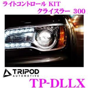 TRIPOD トライポッド TP-DLLX ライトコントロール KIT CHRYSLER 300 (2011年〜)|creer-net
