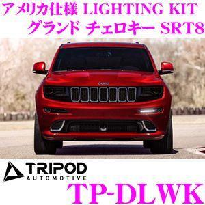 TRIPOD トライポッド TP-DLWK アメリカ仕様LIGHTING KIT JEEP GRAND CHEROKEE SRT8|creer-net