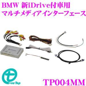 ワントップ TP004MM BMW 新iDrive付車用マルチメディアインターフェイス|creer-net