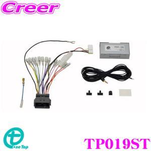 ワントップ TP019ST ステアリングリモコンアダプター ホンダ用(赤外線通信仕様)|creer-net