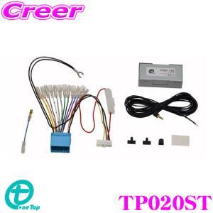 ワントップ TP020ST ステアリングリモコンアダプター スズキ用(赤外線通信仕様)|creer-net