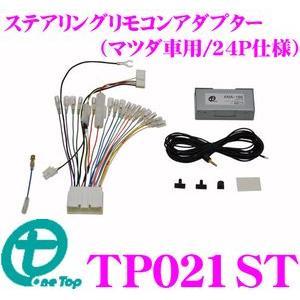 ワントップ TP021ST ステアリングリモコンアダプター creer-net