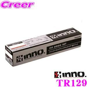 カーメイト INNO TR129 シボレー トレイルブレイザー(H14.11〜H22.5)用ベーシックキャリアTR取付フック