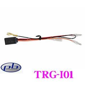 pb TRG-I01 外国車用イルミ電源アダプターキット|creer-net