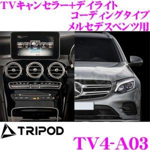 TRIPOD トライポッド TV4-A03 TVキャンセラー + デイライト コーディングタイプ|creer-net
