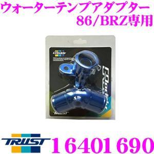 TRUST トラスト GReddy 16401690 ウォーターテンプアダプター トヨタ ZN6 86 スバル ZC6 BRZ 専用の商品画像