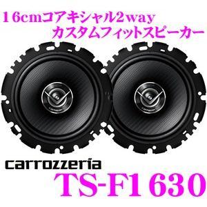カロッツェリア TS-F1630 16cmコアキシャル2wa...