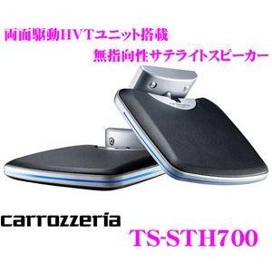 カロッツェリア TS-STH700 両面駆動HVT方式採用無...