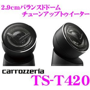 カロッツェリア TS-T420 2.9cmバランスドドームチ...