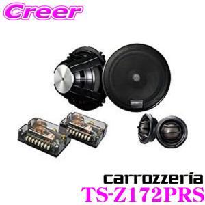 カロッツェリア TS-Z172PRS セパレート2way17...