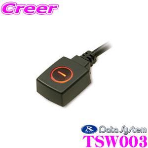 データシステム TSW003 3ピン/白コネクタ用切替スイッチ テレビキット用オプション|creer-net