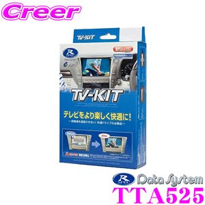 データシステム TTA525 テレビキット(オートタイプ) TV-KIT/R-SPEC|creer-net