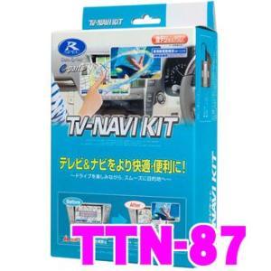 【在庫あり即納!!】データシステム TTN-87 テレビ&ナビキット TV-NAVI KIT creer-net