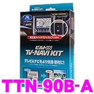 【在庫あり即納!!】データシステム TTN-90B-A テレビ&ナビキット(ビルトインタイプ) TV-NAVI KIT creer-net