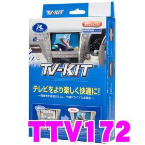 データシステム TTV172 テレビキット(切り替えタイプ) TV-KIT/R-SPEC|creer-net