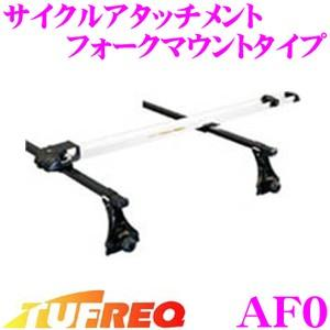 TUFREQ タフレック AF0 サイクルアタッチメント フォークマウントタイプ ロック機構付きカバー採用で高い安心感!!|creer-net