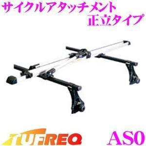 TUFREQ タフレック AS0 サイクルアタッチメント 正立タイプ 2ステップで自転車を仮ホールド可能な簡単仕様!!|creer-net