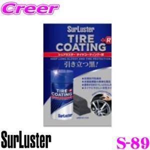 【在庫あり即納!!】シュアラスター Surluster タイヤコーティング+R S-89|creer-net