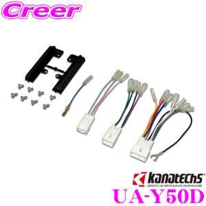 【在庫あり即納!!】オーディオ取付キット UA-Y50D creer-net
