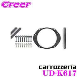 カロッツェリア UD-K617 高音質インナーバッフル|creer-net