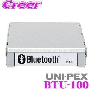 UNI-PEX ユニペックス Bluetoothユニット BTU-100 TWBシリーズオプション|creer-net