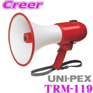 ・ユニペックスの15Wメガホン サイレン付き、TRM-119です。 ・スピーチ効果を高め、ハウリング...